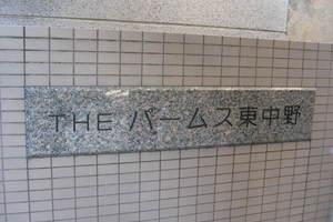 ザパームス東中野エアリィタワーの看板