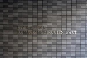 リビオレゾン駒込六義園プライムゲートレジデンスイーストの看板