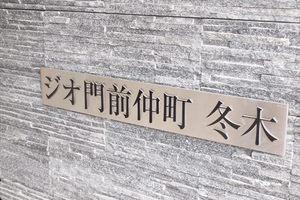 ジオ門前仲町冬木の看板