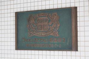 ライオンズマンション経堂第2の看板