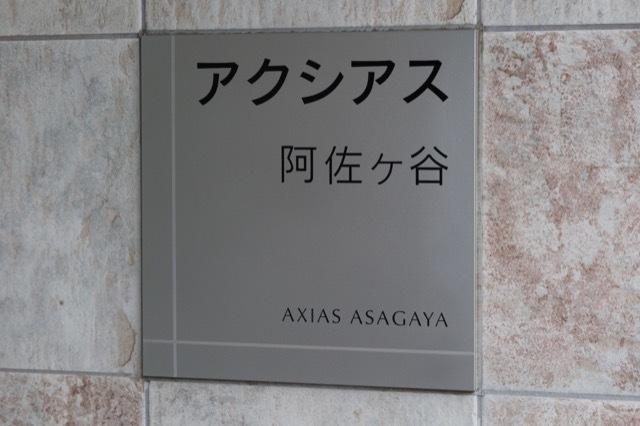 アクシアス阿佐ヶ谷の看板