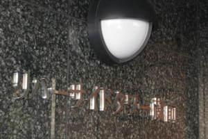 リバーサイドタワー蔵前の看板