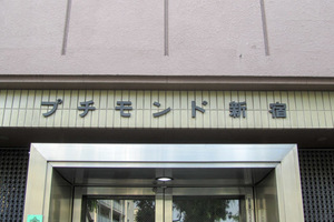 プチモンド新宿の看板