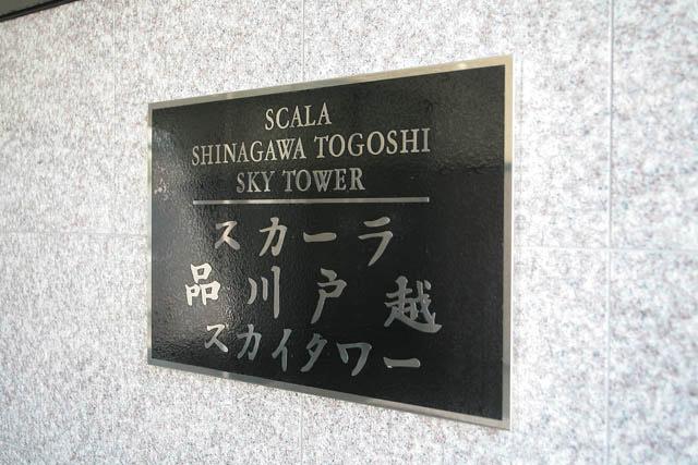 スカーラ品川戸越スカイタワーの看板