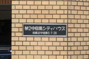 第2中目黒シティハウスの看板