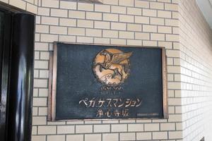 ペガサスマンション浄心寺坂の看板