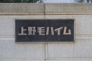 上野毛ハイム(1〜3号棟)の看板