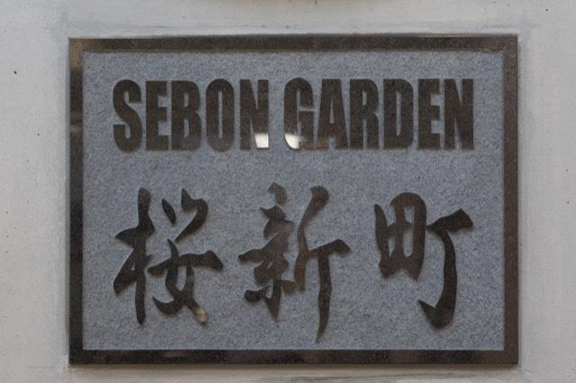 セボンガーデン桜新町の看板