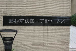 藤和南荻窪二丁目ホームズの看板