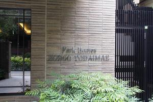 パークホームズ本郷東大前の看板