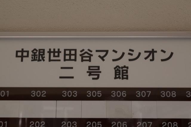 中銀世田谷マンシオン2号館の看板