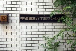 中銀第2八丁堀マンシオンの看板