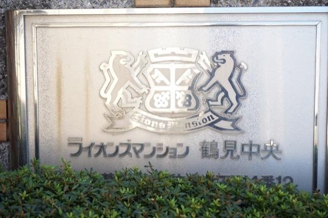 ライオンズマンション鶴見中央の看板