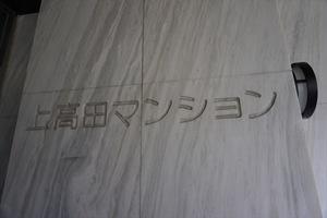 日商岩井上高田マンションの看板