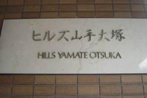 ヒルズ山手大塚の看板