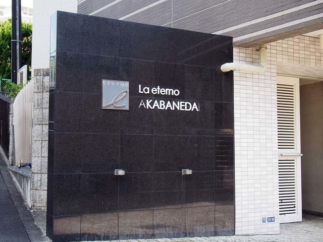 ラエテルノ赤羽台の看板