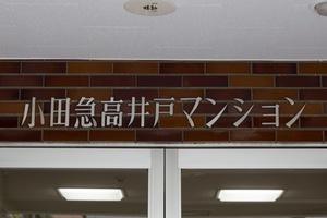 小田急高井戸マンションの看板