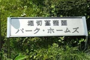 堀切菖蒲園パークホームズの看板