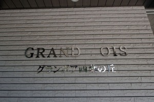 グランボア四葉の丘の看板