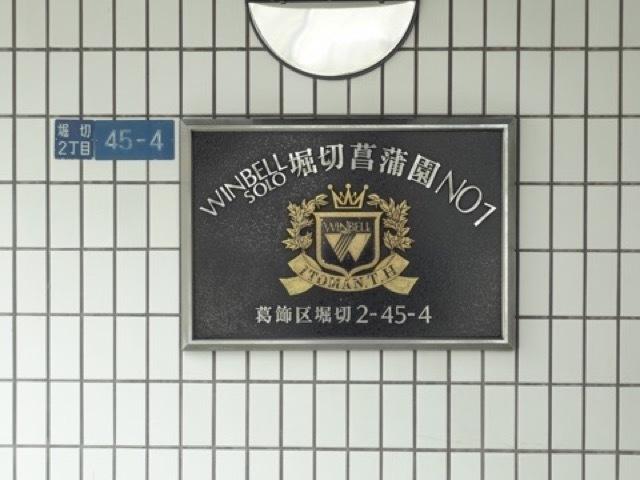 ウインベルソロ堀切菖蒲園第1の看板