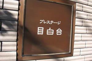 東急ドエルプレステージ目白台の看板