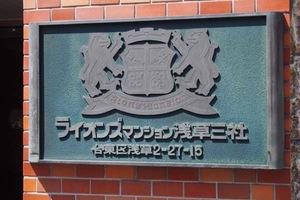 ライオンズマンション浅草三社の看板