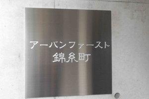 アーバンファースト錦糸町の看板