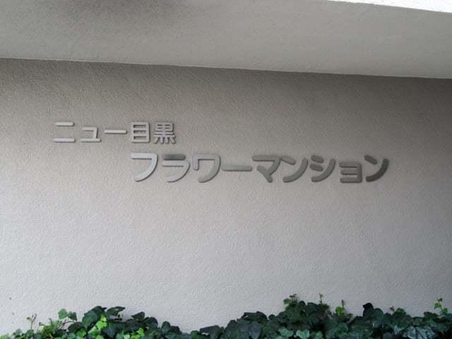 ニュー目黒フラワーマンションの看板