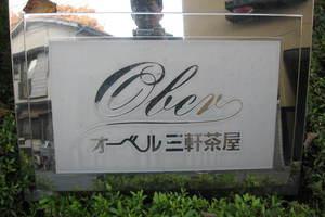 オーベル三軒茶屋の看板