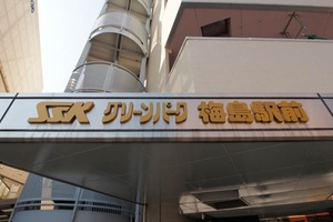 SSKグリーンパーク梅島駅前の看板
