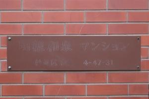明穂和泉マンションの看板