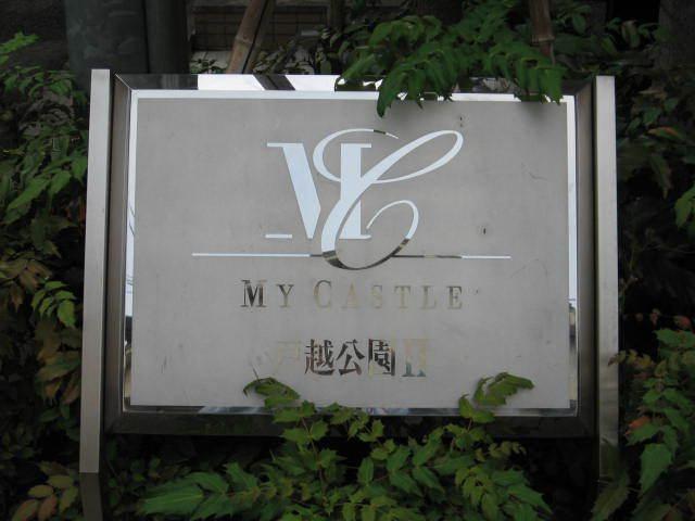 マイキャッスル戸越公園2の看板