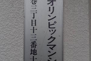 弦巻オリンピックマンションの看板
