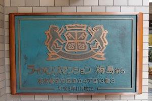 ライオンズマンション梅島第5の看板