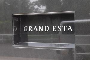 グランエスタファイブスターの看板