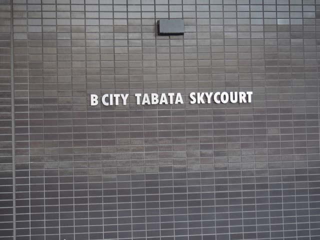 Bシティタバタスカイコートの看板