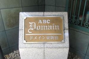 ドメイン東新宿の看板