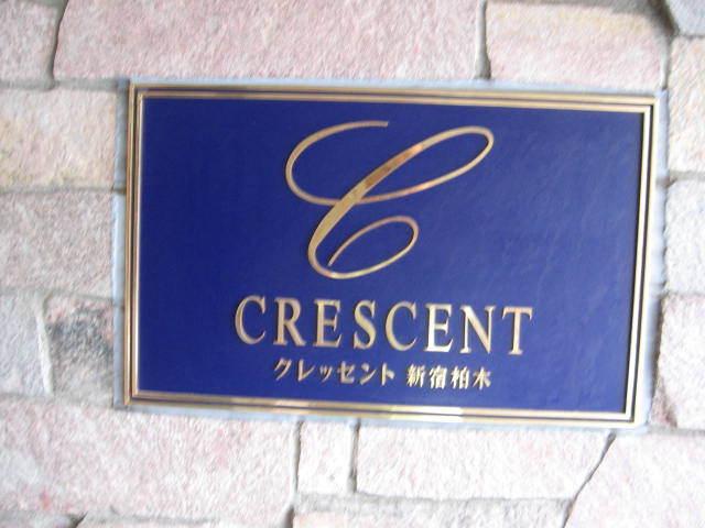 クレッセント新宿柏木の看板