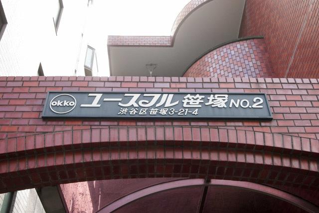 ユースフル笹塚NO2の看板