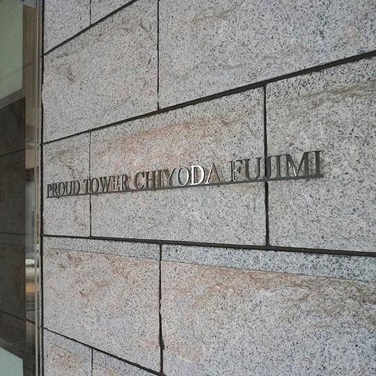 プラウドタワー千代田富士見の看板