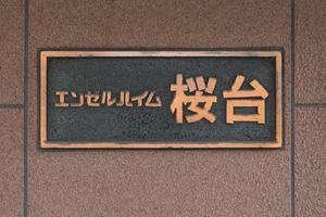 エンゼルハイム桜台の看板