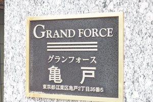 グランフォース亀戸の看板