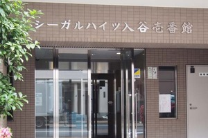 シーガルハイツ入谷壱番館の看板