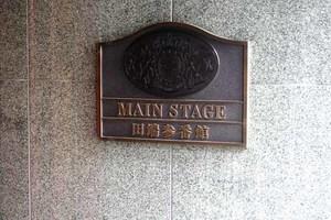 メインステージ田端参番館の看板