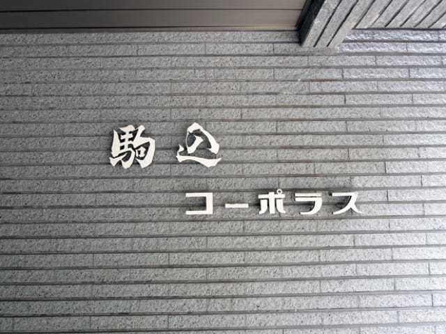 駒込コーポラス(豊島区駒込1丁目)の看板