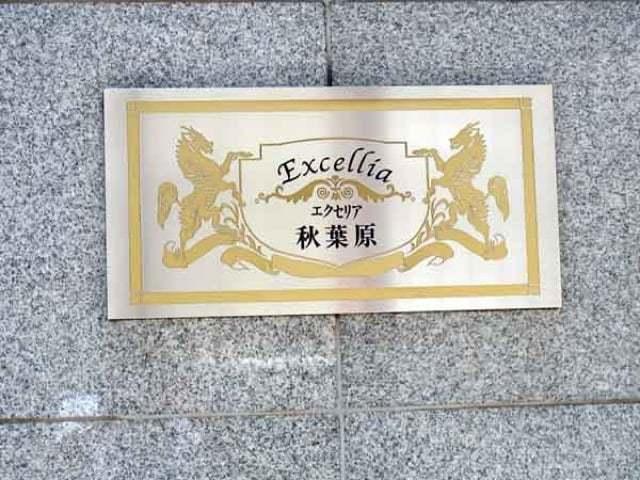 エクセリア秋葉原の看板