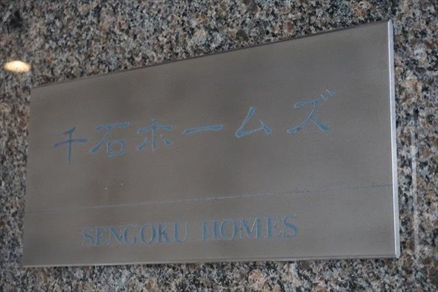 千石ホームズの看板
