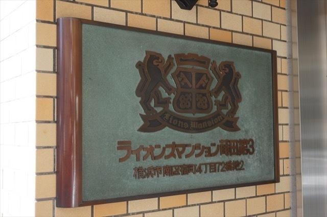 ライオンズマンション蒔田第3の看板