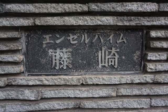 エンゼルハイム藤崎の看板