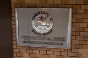ペガサスマンション石神井公園の看板